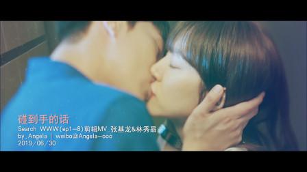 Angela.自制_Search WWW.剪辑MV.碰到手的话_张基龙&林秀晶