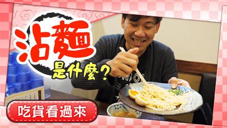 日本另一种面食料理「沾面」的美味吃法【惊奇日本】