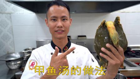 """厨师长教你:""""甲鱼汤""""的家常做法,简单实用的小技巧,先收藏了"""