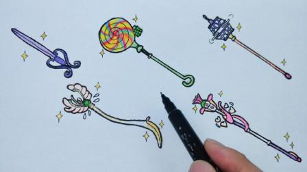 5款星学院魔法器简笔画,喜欢的小朋友不要错过!