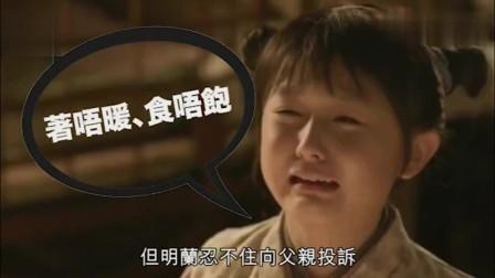 香港电视也播内地剧《知否知否应是绿肥红瘦》,妈妈级最爱的催泪戏!