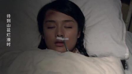 待到山花烂漫时:姑娘住院却被医生瞧不起,不料首长赶了过来,接下做法太霸气