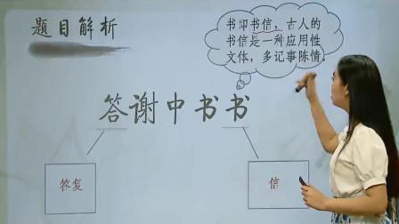 """初中语文,文言文短篇""""答谢中书书""""的作者介绍及理解,学会了吗"""