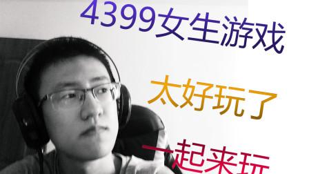 4399女生小游戏太好玩了!