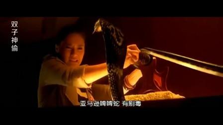 双子神偷:美女拿天珠遇到毒蛇,危机之下竟用嘴咬死毒蛇,厉害了