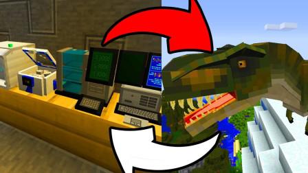 我的世界模组03:如何在MC世界里培养侏罗纪恐龙 难到差点放弃 魔哒解说