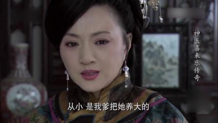 神医喜来乐传奇:金山娇将自己身世告诉了赛西施,赛西施听得忍不住留下了眼泪!