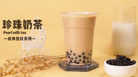 经典台湾珍珠奶茶,最简单的珍珠奶茶的做法