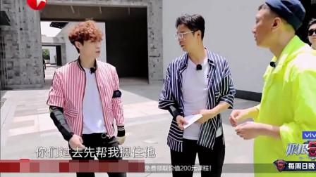 极限挑战第五季:张艺兴要找孙红雷帮助他拉住黄磊,不料黄磊早就算到这一切