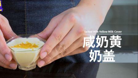 奶茶的制作方法:咸蛋黄奶盖的做法