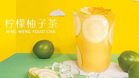 奶茶培训柚柚柚水果茶系列-火爆水果茶清爽不腻的柠檬柚子茶做法