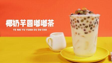 2019网红奶茶配方教程,喜茶乐乐茶之【椰奶芋圆嘟嘟茶】的做法