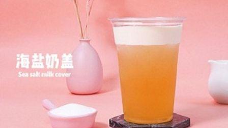 专业培训奶茶技术:喜茶同款【海盐奶盖】的做法