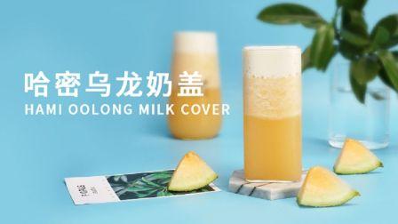 奶茶制作教程之哈密乌龙奶盖,甜美的哈密瓜搭配浓香乌龙茶和奶盖