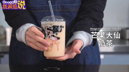 网红奶茶技术教程:芒果与仙草冻的神奇结合?【芒果大仙奶茶】的做法