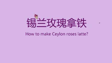 奶茶技术奶茶教程:锡兰红茶怎么冲泡?锡兰玫瑰拿铁的做法