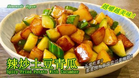 辣炒土豆青瓜 绵软咸香的土豆丁搭配上脆嫩爽口的青瓜,口感很丰富也很开胃