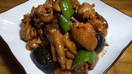 香菇焖鸡肉这种做法,实在是太香了,我家隔三差五做来吃