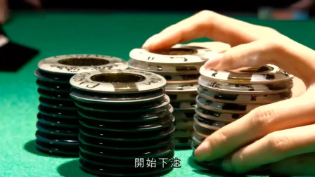 美女玩梭哈没牌想偷一把,结果被赌神完全看透