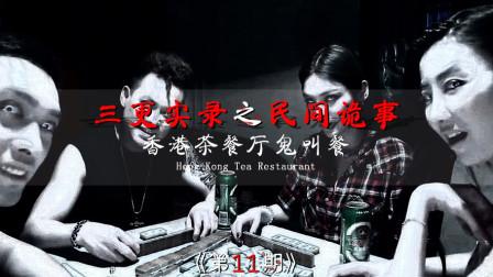 香港茶餐厅灵异事件!香港的唯一公开承认的灵异事
