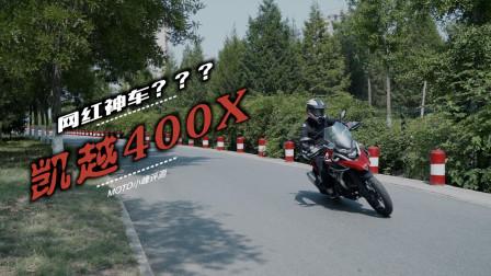 【MOTO小峰】凯越500X的小兄弟400X 长江后浪推前浪?