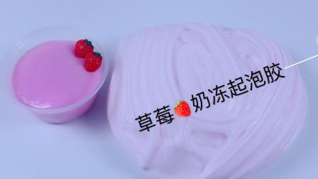只需要简单的方法就能做出的草莓奶冻起泡胶教程,无硼砂