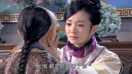 允恪不愿向允珏下跪,美璃却伤心抱住他:是我害了你!