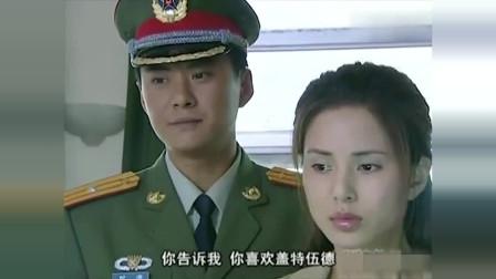 归途如虹:富家女表白解放军战士