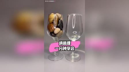 装满石头的杯子还可以继续装水 装满水的杯子却容不下一块石头