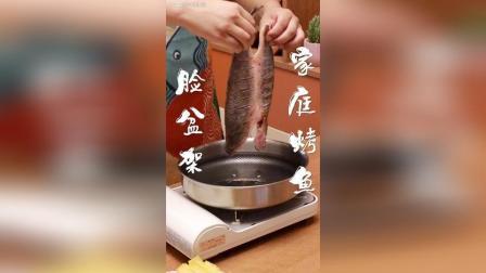 家庭烤鱼忍不住流口水, 脸盆架改装烤鱼架!