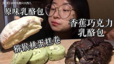 香蕉巧克力乳酪面包+猕猴桃蛋糕卷+乳酪包