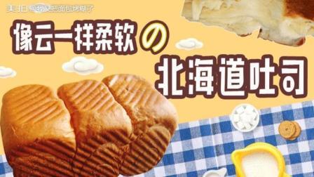 零基础北海道吐司超软教程, 小白也能做