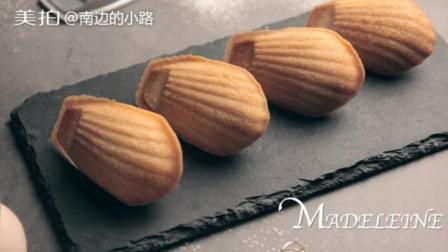 玛德琳贝壳蛋糕, 集美味与颜值于一身