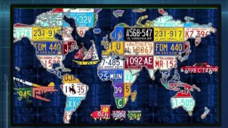 各国车牌大赏!美国最任性,韩国颜值最高,中国车牌最博大精深!