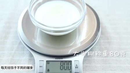 宝宝辅食妈妈用大米做小布丁,无油无糖,宝宝吃的健康又营养