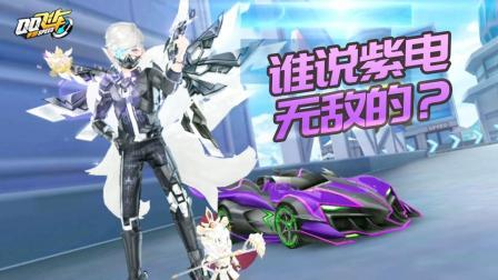 QQ飞车手游:谁说紫电无敌的?贴墙拖飘有一点点慌
