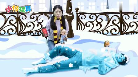 《小伶玩具》怎么办?坤坤被冻成冰了