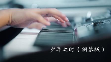 《少年之时》钢琴版,承载着回忆,带着梦想自由飞翔!