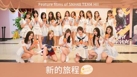 """""""新的旅程""""SNH48 GROUP第六届偶像年度总决选专题片《Orange miracle》"""