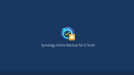 如何在 Synology NAS 上创建 G Suite 备份任务   Synology 群晖