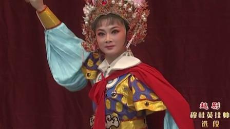 吴素英 演唱 越剧《穆桂英挂帅》选段