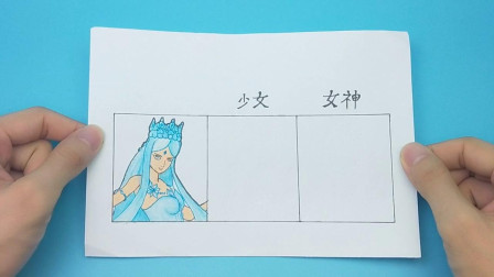 给叶罗丽冰公主手绘女神和少女长相,简单又有趣,喜欢不要错过