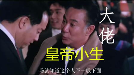 """义胆群英 :""""皇帝小生""""赵雷气场全开,一出场就惊艳世人"""