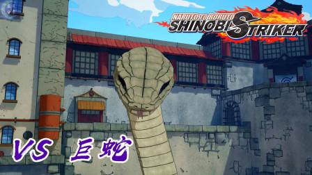 【蓝月解说】火影忍者 博人传 新忍出击 体验向视频4【对抗巨蛇】