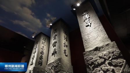 """铁纪铸军魂:走进""""第一军规""""颁布地桂东"""