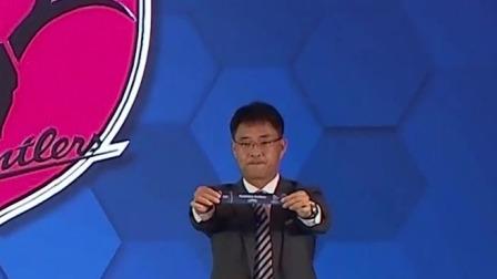 另一组对决!广州恒大对阵鹿岛鹿角,恒大先主后客 2019亚冠联赛 1