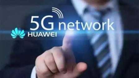 「领菁资讯」全球首份 5G RAN 排名报告:华为多项第一!5G 整体最强!