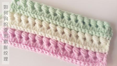 钩针新款花型针法变形膨胀纹理的钩织方法讲解可做毯子靠背等编织方法视频