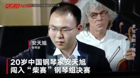 柴赛放错曲中国钢琴家意外走红