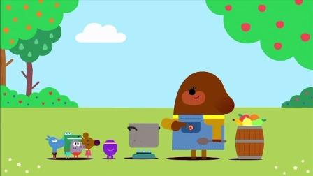 阿奇想要把水果做成果酱,小朋友们开心地跳起来!